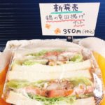 サンドイッチ お昼やおやつにも 竜田揚げ写真 長野市テイクアウト