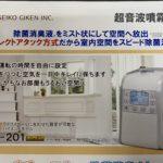空間除菌装置を購入予定